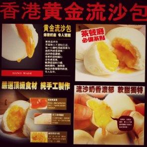 Salted Egg Yolk Custard Bao 2